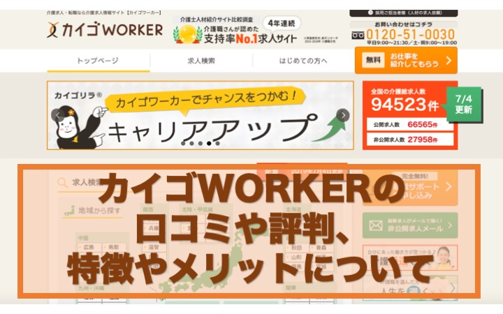 Kaigoworker
